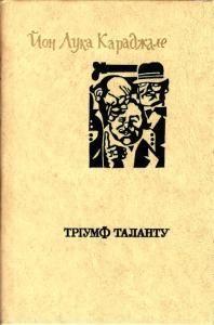 Тріумф таланту (збірка)