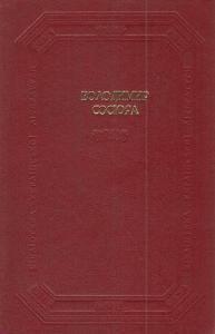 Вибрані твори у двох томах. Том II