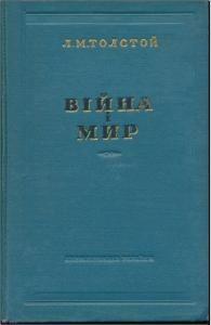 Війна і мир. Том 1-2 (вид. 1952)