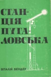 Станція Пугаловська