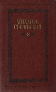 Твори в 6 томах. Том 2: Драматичні твори