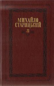 Твори в 6 томах. Том 3: Драматичні твори