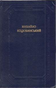 Твори в двох томах. Том 1. Повісті та оповідання (1884-1906) (збірка)