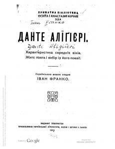 Данте Алігієрі: Характеристика середніх віків. Життя поета і вибір із його поезії