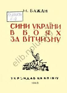 Сини України в боях за вітчизну