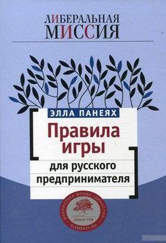 Правила игры для русского предпринимателя