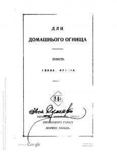Для домашнього огнища (вид. 1920)