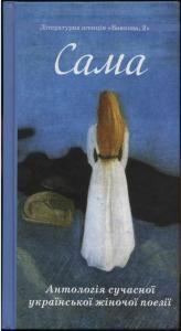 Сама. Антологія сучасної української жіночої поезії