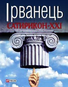 Сатирикон-XXI (збірка)