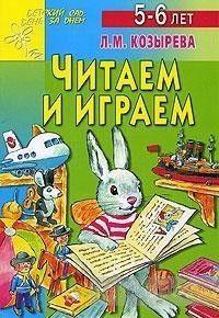 Читаем и играем