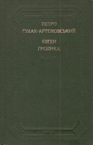 Поетичні твори (збірка)