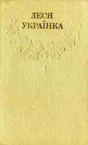 Зібрання творів у 12 томах. Том 1