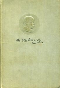 Повна збірка творів у п'яти томах (до 125-ти річчя з Дня народження). Том 4