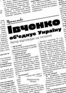 Івченко об'єднує Україну