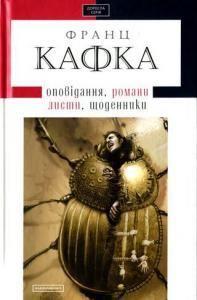 Оповідання, романи, листи, щоденники. Франц Кафка