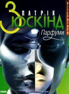 Парфуми: Історія одного вбивці (вид. 2003)