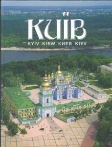 Київ: Фотоальбом