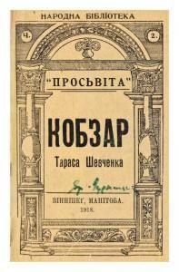 Кобзар (вид. 1918)