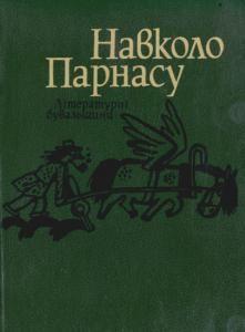 Навколо Парнасу: Літературні бувальщини