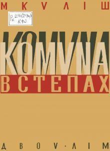 Комуна в степах (вид. 1932)