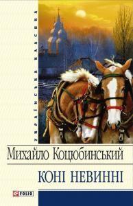 Коні не винні (збірка)