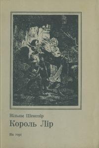 Король Лір (вид. 1969)