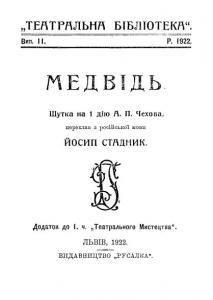 Медвідь