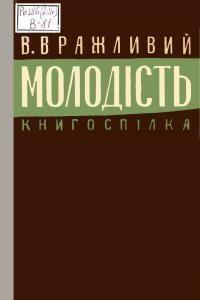 Молодість (збірка) (вид. 1930)