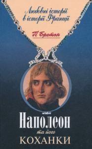 Любовні історії в історії Франції. Наполеон та його коханки