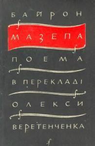 Мазепа (вид. 1959)