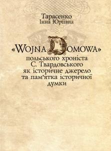 «Wojna Domowa» польського хроніста С. Твардовського як історичне джерело та пам'ятка історичної думки
