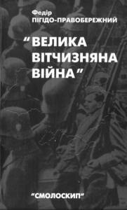 «Велика Вітчизняна війна»