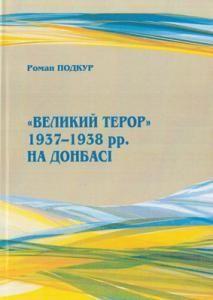 «Великий терор» 1937–1938 рр. на Донбасі