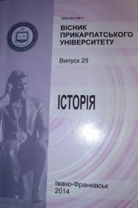 «Нова Україна» революційної доби у публіцистиці Олександра Саліковського