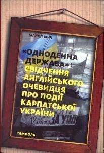«Одноденна держава»: свідчення англійського очевидця про події Карпатської України