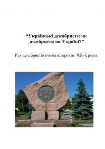 «Українські декабристи чи декабристи на Україні?». Рух декабристів очима істориків 1920-х років