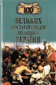 100 великих постатей і подій козацької України