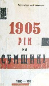 1905 рік на Сумщині (збірка)