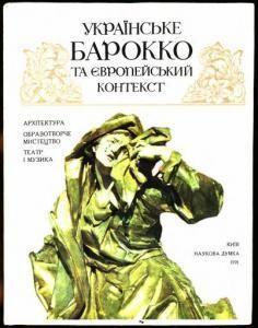 Українське барокко та європейський контекст