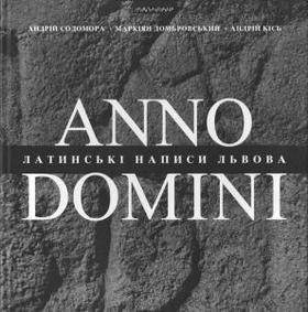 Anno Domini. Року Божого: Латинські написи Львова
