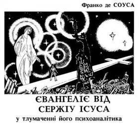 Євангеліє від Сержіу Ісуса у тлумаченні його психоаналітика