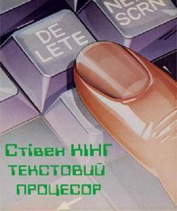 Текстовий процесор