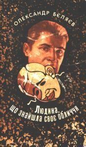 Людина, що знайшла своє обличчя (збірка 1975)