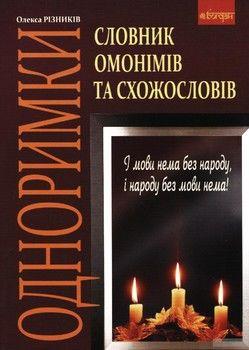Словник омонімів та схожословів