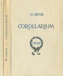 Corollarium (збірка)