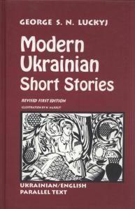 Modern Ukrainian short stories (англ.)