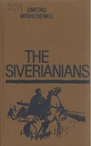 The siverianians (англ.)