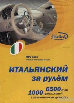 Итальянский за рулем. Базовый разговорный курс (MP3 диск)