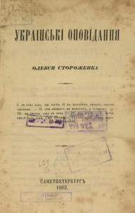Укpаінські оповідання Олекси Стороженка: З народніх уст