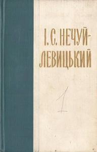 Вибране. Твори в десяти томах. Том 1